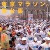 東京マラソン2016レポート。あるいは週2回10分のトレーニングでサブ3.5を達成する方法