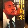『田中角栄100の言葉』宝島社