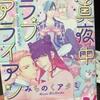 みちのくアタミ先生著『真夜中ラヴアライアンス』12月17日発売!Qpaコミックス