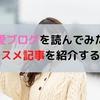 【ブログ紹介】恋愛ブログのおススメ記事3選!【女性向け】