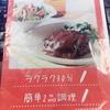 『YOSHIKEI(ヨシケイ)』野菜超高騰の為、節約中!!