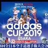 【大会情報・トーナメント表・中継(配信)情報など】9月15日(日)開催|空手「adidas cup(アディダスカップ)2019」(正道会館:第38回全日本空手道選手権大会2019)