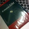 Xperiaレビュー 第79回 b-mobileのSIMを使ってXperiaでデータ通信