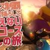 WK8DX【ROUND12】 投稿!