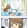 【仮想通貨マンガ 第23話】ウォレットデビュー?