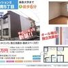 OKマンションⅡ 平成31年 鳥取大学 前記試験 合格発表 まで、お部屋を無料でキープ!オール電化 独立洗面台 1K エル・オフィス