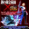 【MHXR】鋼の錬金術師FAコラボ