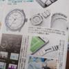 「日経トレンディ」にwena wrist pro のレビューを掲載いただきました!