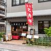 王子 石鍋商店 名物の久寿餅(くずもち)と、持ち帰り生かんてんで家であんみつを作る