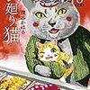 夜廻り猫(6)特装版 (モーニングコミックス)