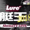【AbemaTV】本日6:00より「艇王2018 1st RD」放送!初戦は伊藤巧プロvs松本幸雄プロ!