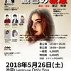 2018年5月26日 第9回公演『銀色の殺意』