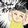 梅雨入りで蘇る!?赤ちゃんのオジサマ臭の謎