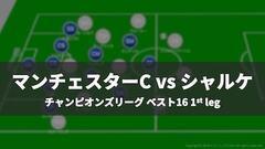 【戦術レポート】マンチェスター・シティー vs シャルケ|CLベスト16、第1戦