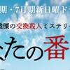 【あなたの番です】日曜ドラマ2019年4月〜あらすじは?原田知世と田中圭が年の差婚!?