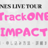 SixTONES LIVE TOUR「TrackONE IMPACT(トーンインパクト)」開催決定!|会場・申し込み方法・詳細まとめ