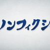 ザ・ノンフィクション あっちゃんと翔平 6/17 感想まとめ
