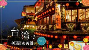 世界の注目が集まる台湾!その魅力をご紹介