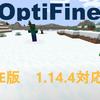 マイクラ【JE版/~1.14.x】軽量化MOD 【OptiFine】導入から設定まで