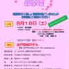 イベント情報〜8月18日@茨城県水戸〜
