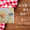 【岩手名物】仙台駅で発見!福田パン監修「あんバターサンドクッキー」