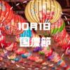 今日10月1日は国慶節です。