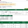 本日の株式トレード報告R3,06,04
