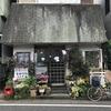 小満や古きメニューの定食屋(あ)