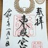 御朱印ファン必見!静岡県久能山東照宮で期間限定特別朱印頒布中