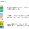 『Java入門』初心者向けおすすめ本・参考書|10選