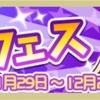 【ぷよクエ】ぷよフェス!クールなシェゾのスキル判明!