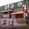 【石臼自家製麺!たまごが無料です】天丸へ行ってきた