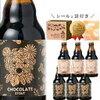 バレンタインとチョコビール