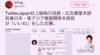 Twitter Japan の上級執行役員が櫻井よしこやケント・ギルバートにいいね - ツイッターがうようよで日本の SNS でヘイト拡散が止まらないわけ