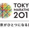 東京マラソン2017開催。東京マラソンの本当の開催理由。