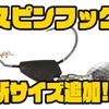【DUO】ブレードが装着されたフックに新サイズ「スピンフック#2/0」追加!