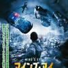 映画感想 - マインズ・アイ(2015)