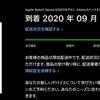AppleWatch Series6のステータスが「発送済み」に 〜明日9/18に到着!〜
