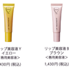 【WHOMEE(フーミー)】リップ美容液から新色が発売!!! デイリーケア+リップグロス