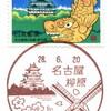 【風景印】名古屋柳原郵便局