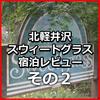 石田観光農園へ & 北軽井沢スウィートグラス キャンプ場レビュー 2019年8月宿泊記その2