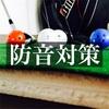 【ゴルフ】マンションでもアプローチ練習はできる。防音対策試行錯誤。