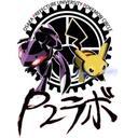 大阪府立大学ポケモンサークル「P2ラボ」