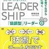 「SMALL LEADER SHIP」を読んで