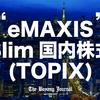 【eMAXIS Slim国内株式(TOPIX)を徹底分析】国内のインデックスファンドに投資は必要か?