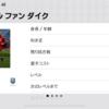 【ウイイレアプリ2019】FPファン ダイク レベマ能力値!!