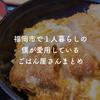 【随時更新】福岡市で1人暮らしの僕が愛用しているごはん屋さんまとめ