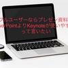 keynoteとpowerpointを比較!Macユーザーはどっちが使いやすい?
