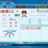有原航平(MLB)【パワナンバー・パワプロ2020】