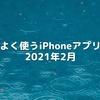 よく使うiPhoneアプリ 2021年2月